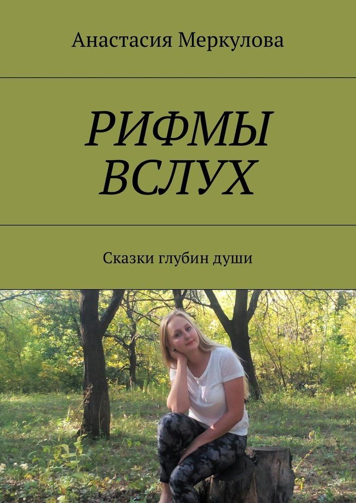 Анастасия Меркулова Рифмы вслух. Сказки глубиндуши ольга степнова в моей смерти винить президента сборник