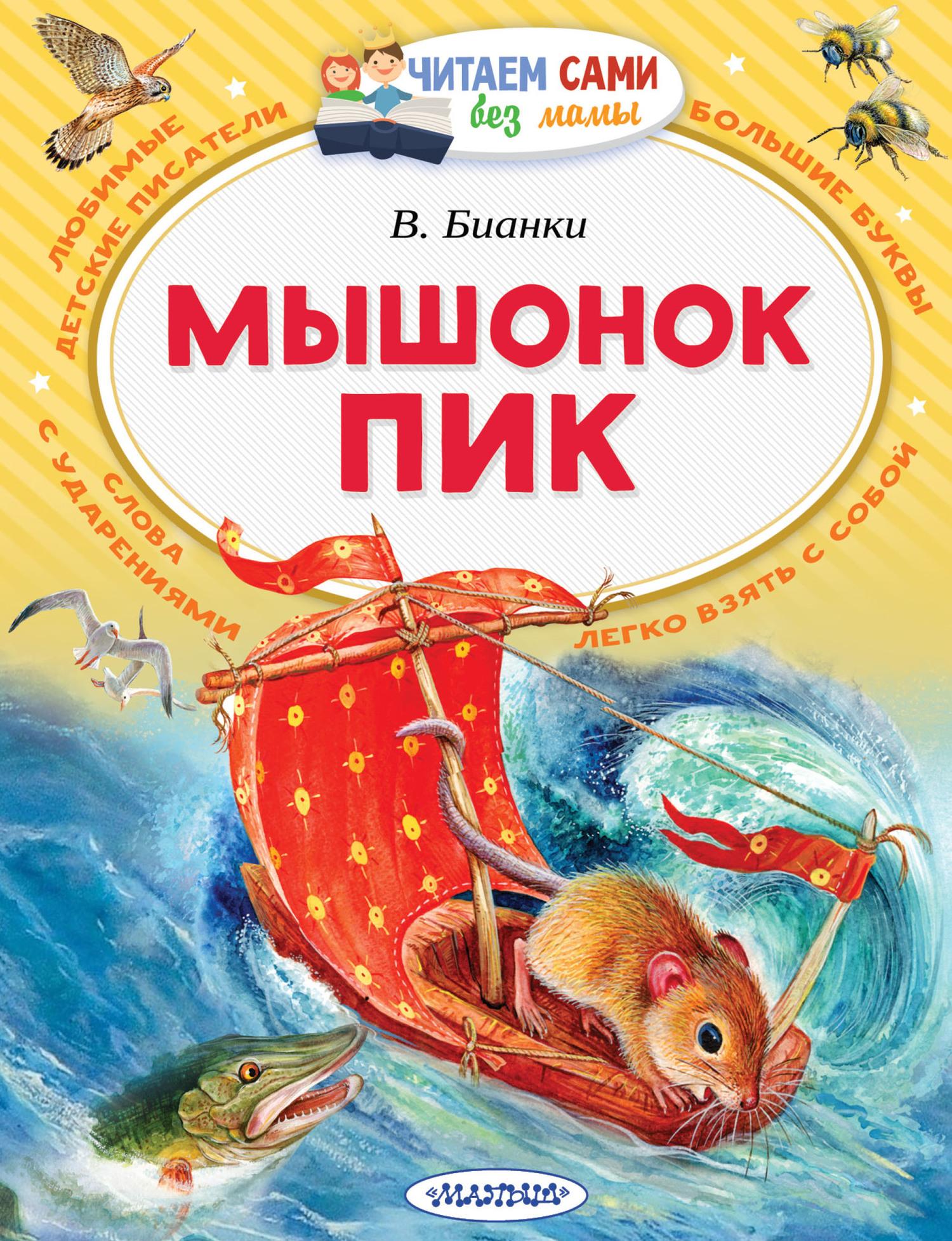 Обложка книги Мышонок Пик, автор Виталий Бианки