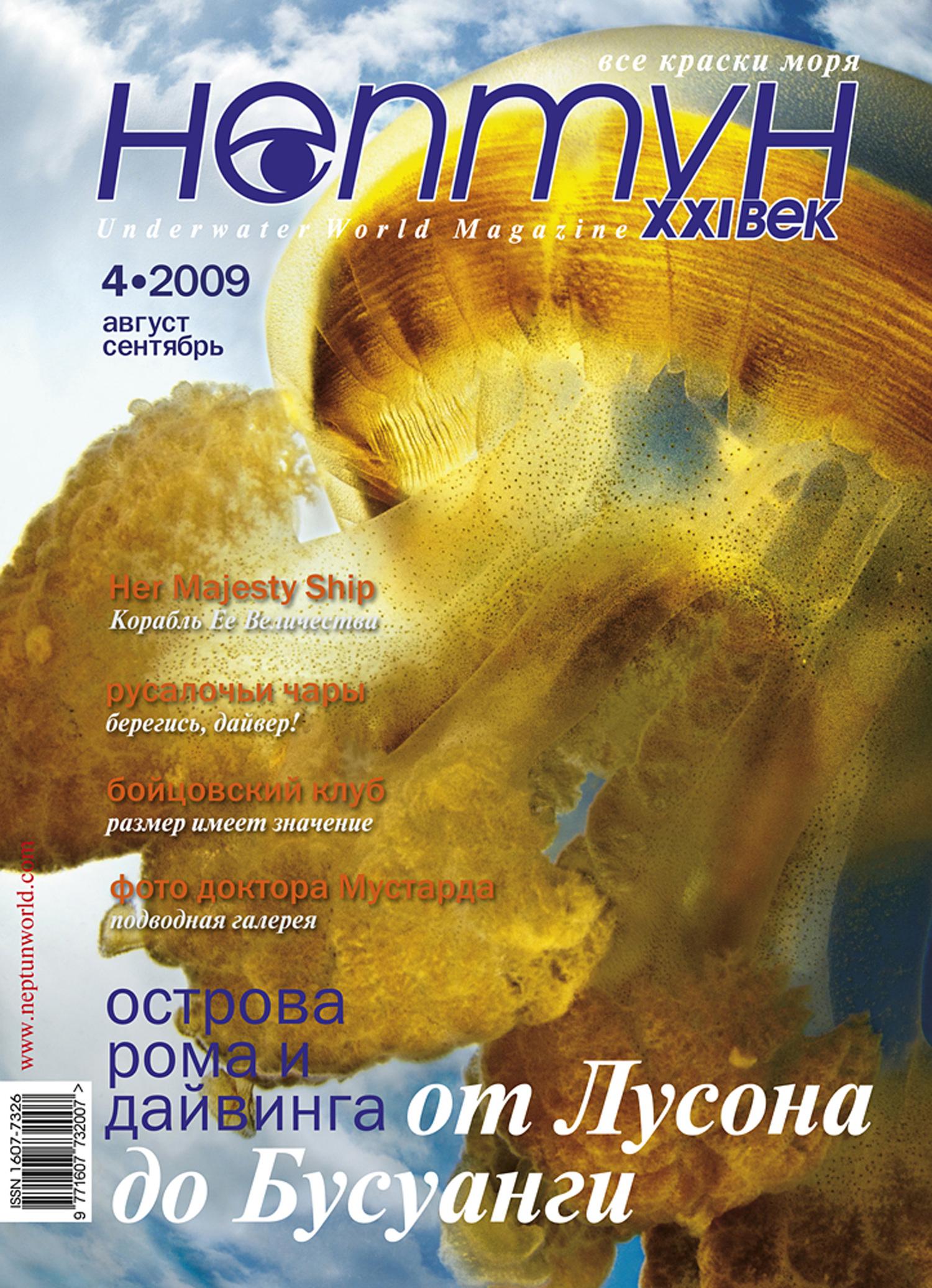 Отсутствует Нептун №4/2009 цена