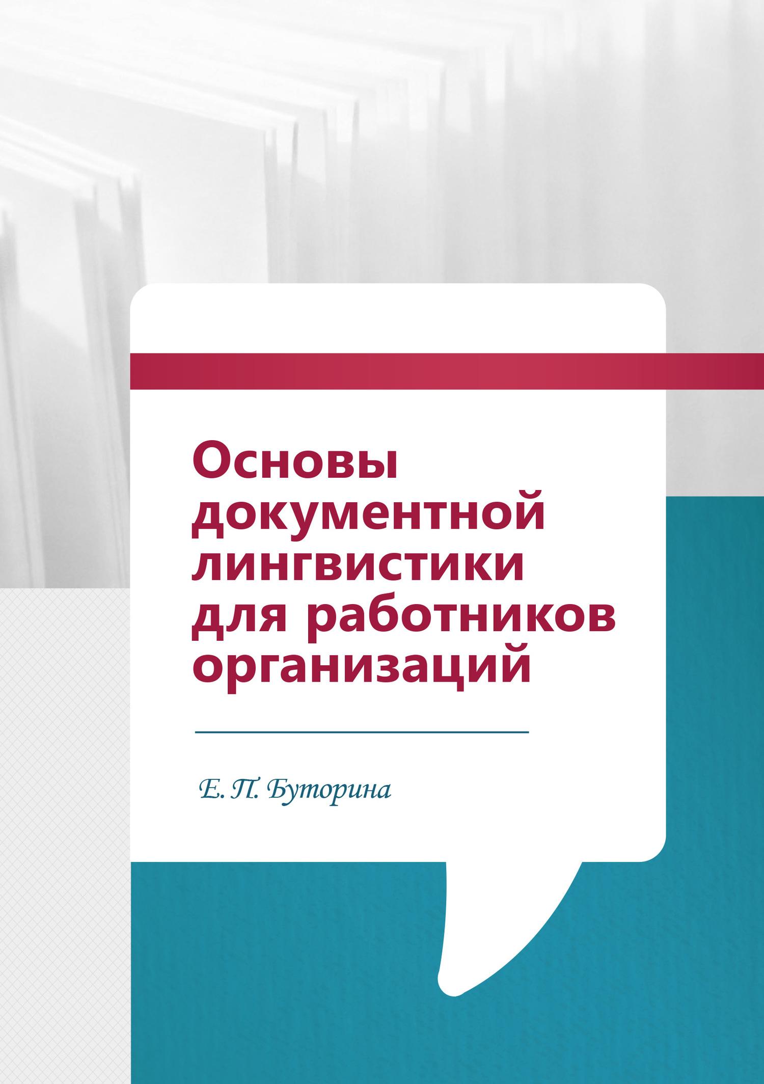 Е. П. Буторина. Основы документной лингвистики для работников организаций