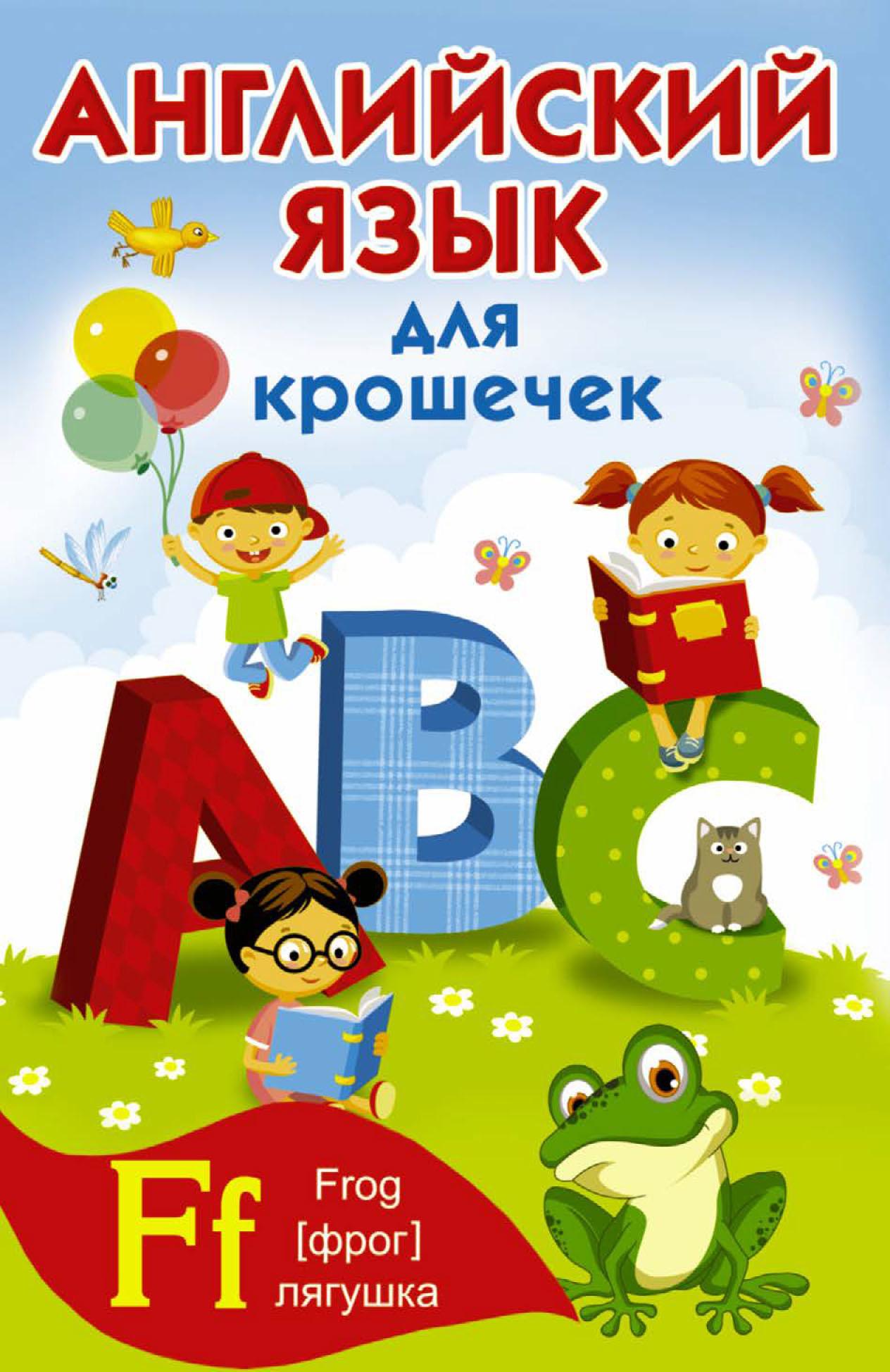 Отсутствует Английский алфавит для крошечек дмитриева в г двинина л в английский алфавит для крошечек
