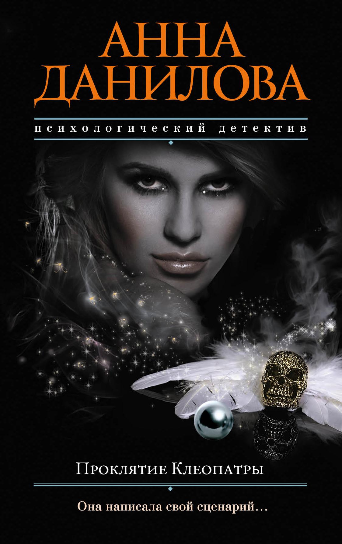 Анна Данилова. Проклятие Клеопатры