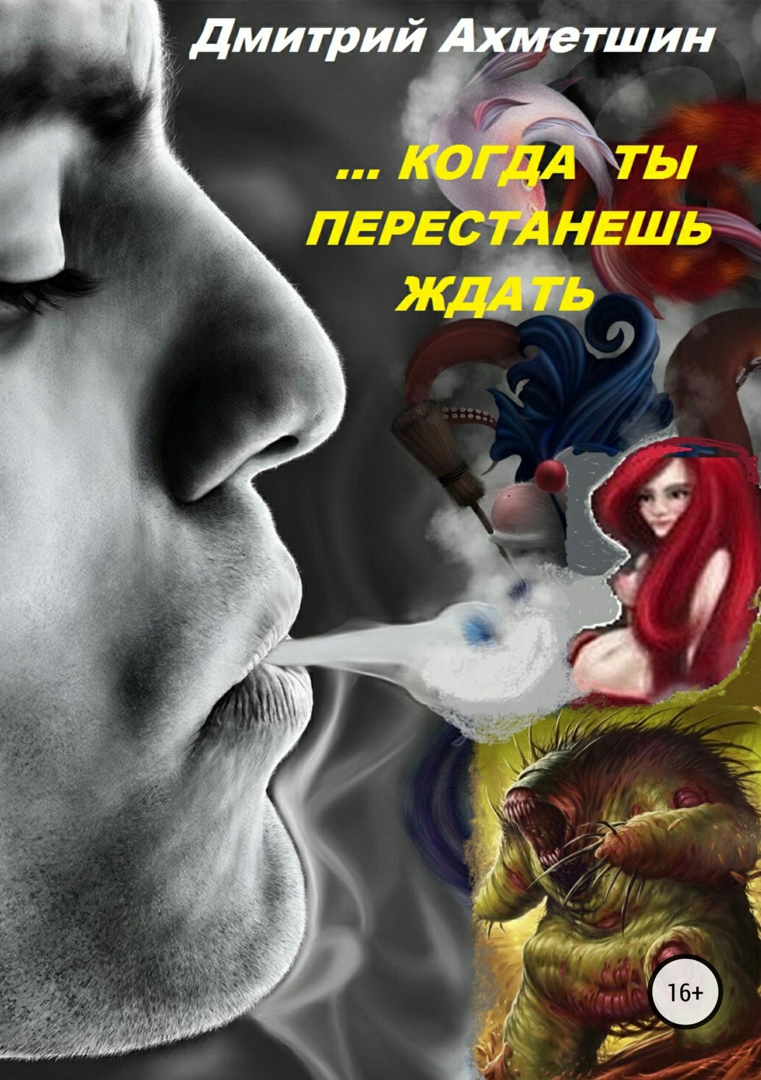 Дмитрий Ахметшин Когда ты перестанешь ждать детство лидера