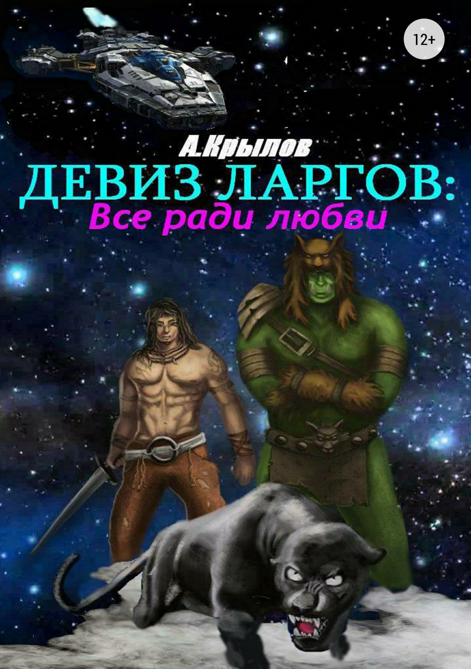 Александр Викторович Крылов бесплатно