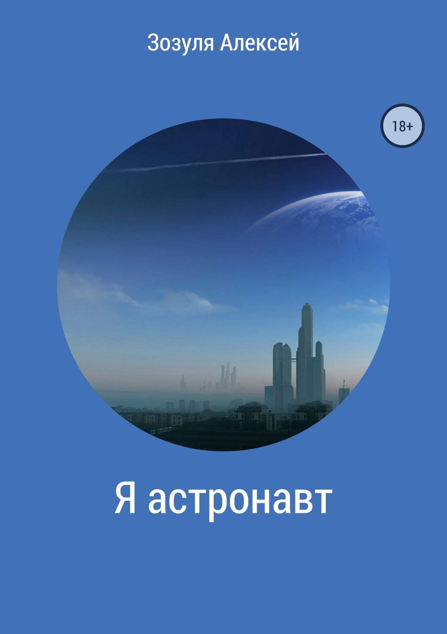 Алексей Юрьевич Зозуля. Я астронавт