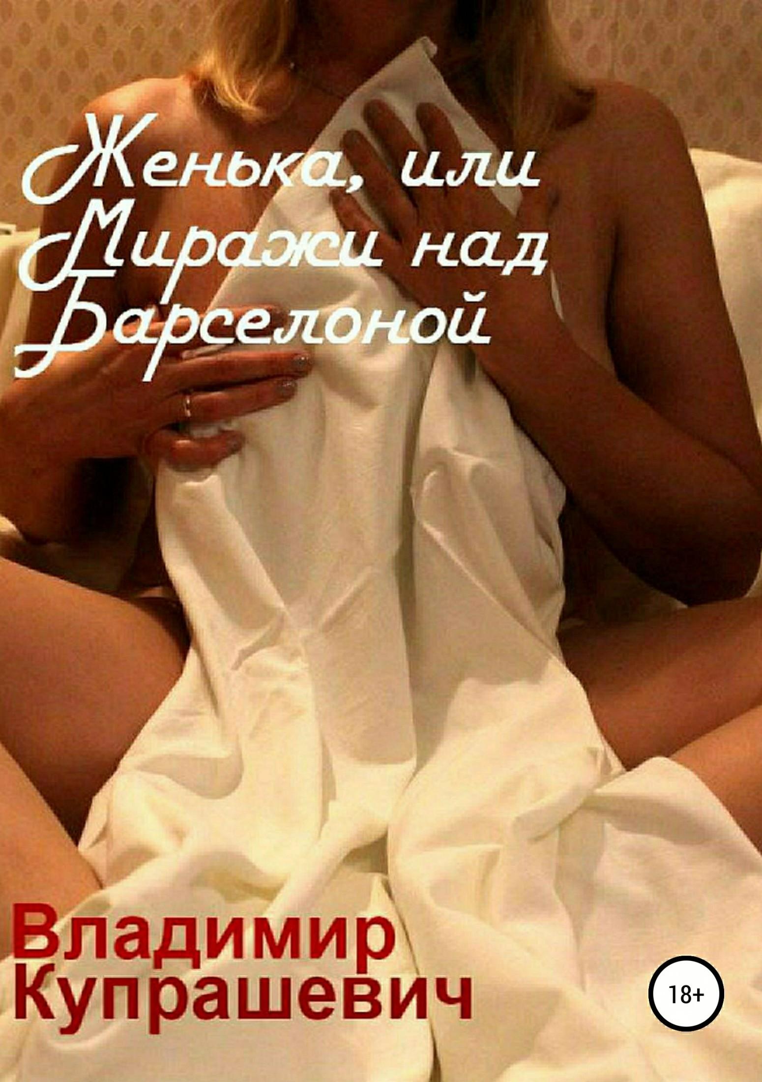 Владимир Ильич Купрашевич Женька, или Миражи над Барселоной вернер е купальская ночь или куда приводят желания роман