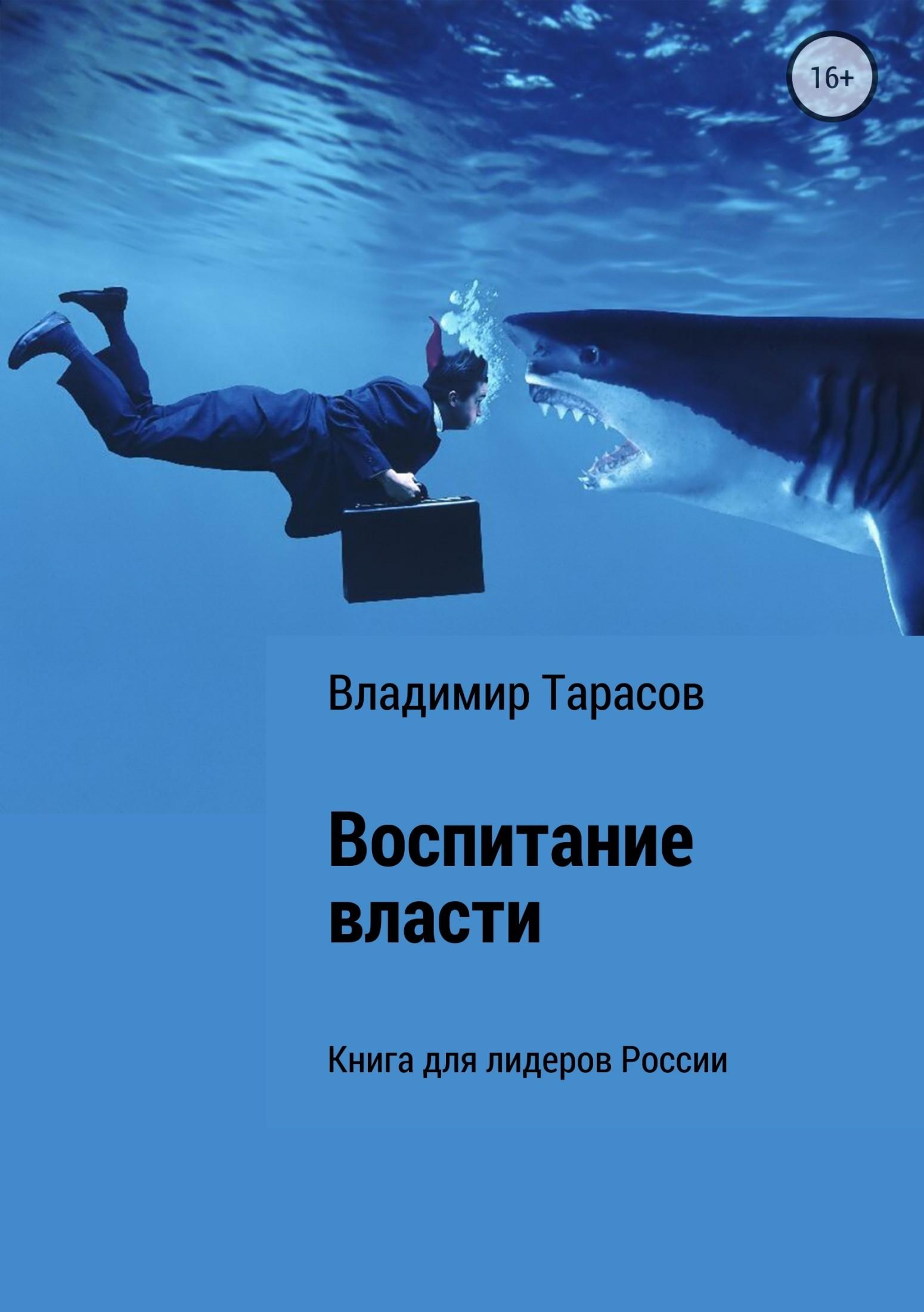 Владимир Федорович Тарасов. Воспитание власти. Книга для лидеров России