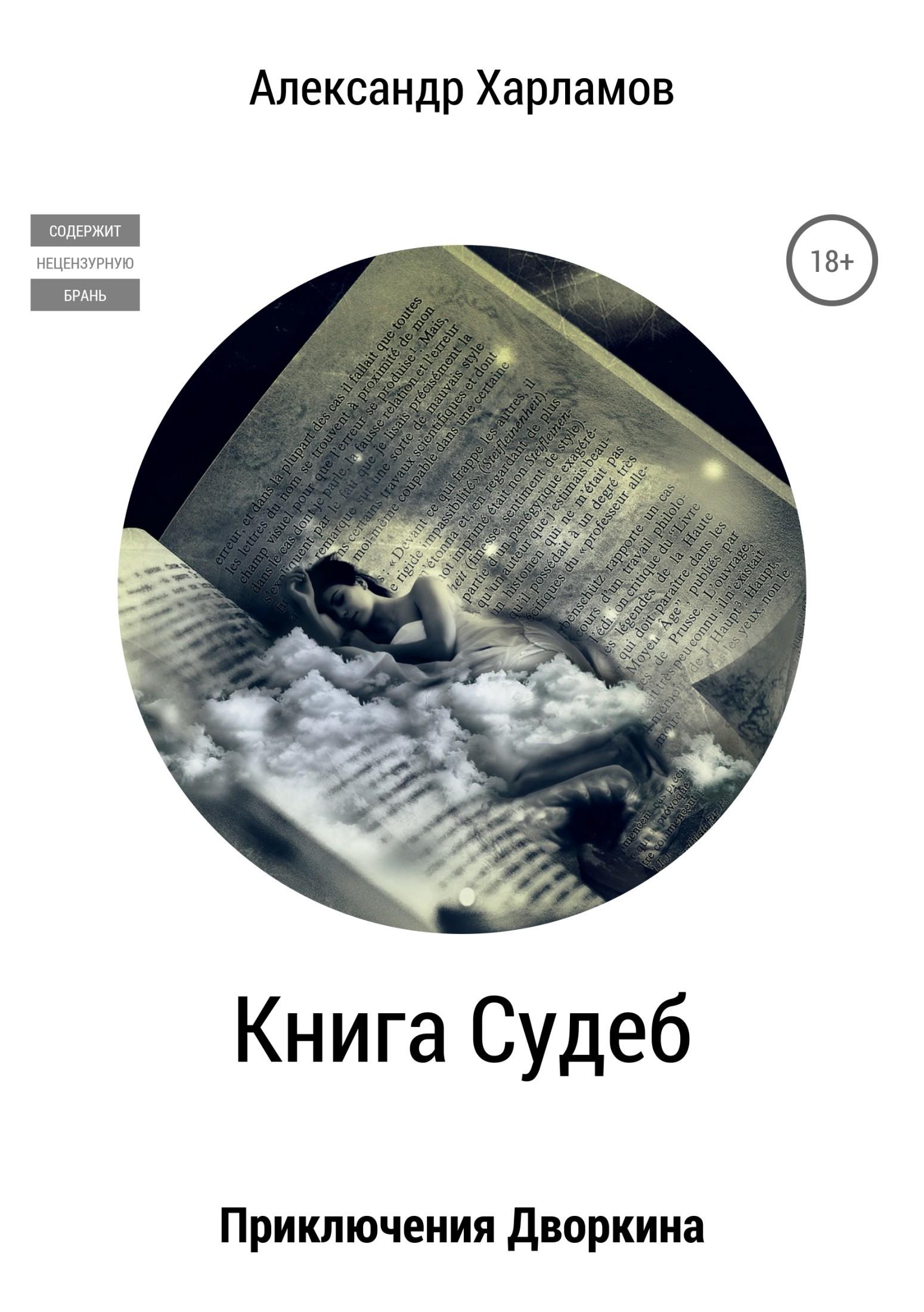Александр Харламов бесплатно
