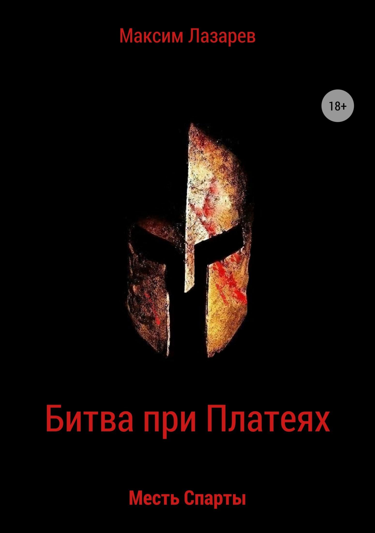 Максим Юрьевич Лазарев Битва при Платеях. Месть Спарты эксмо крылатая гвардия есть упоение в бою