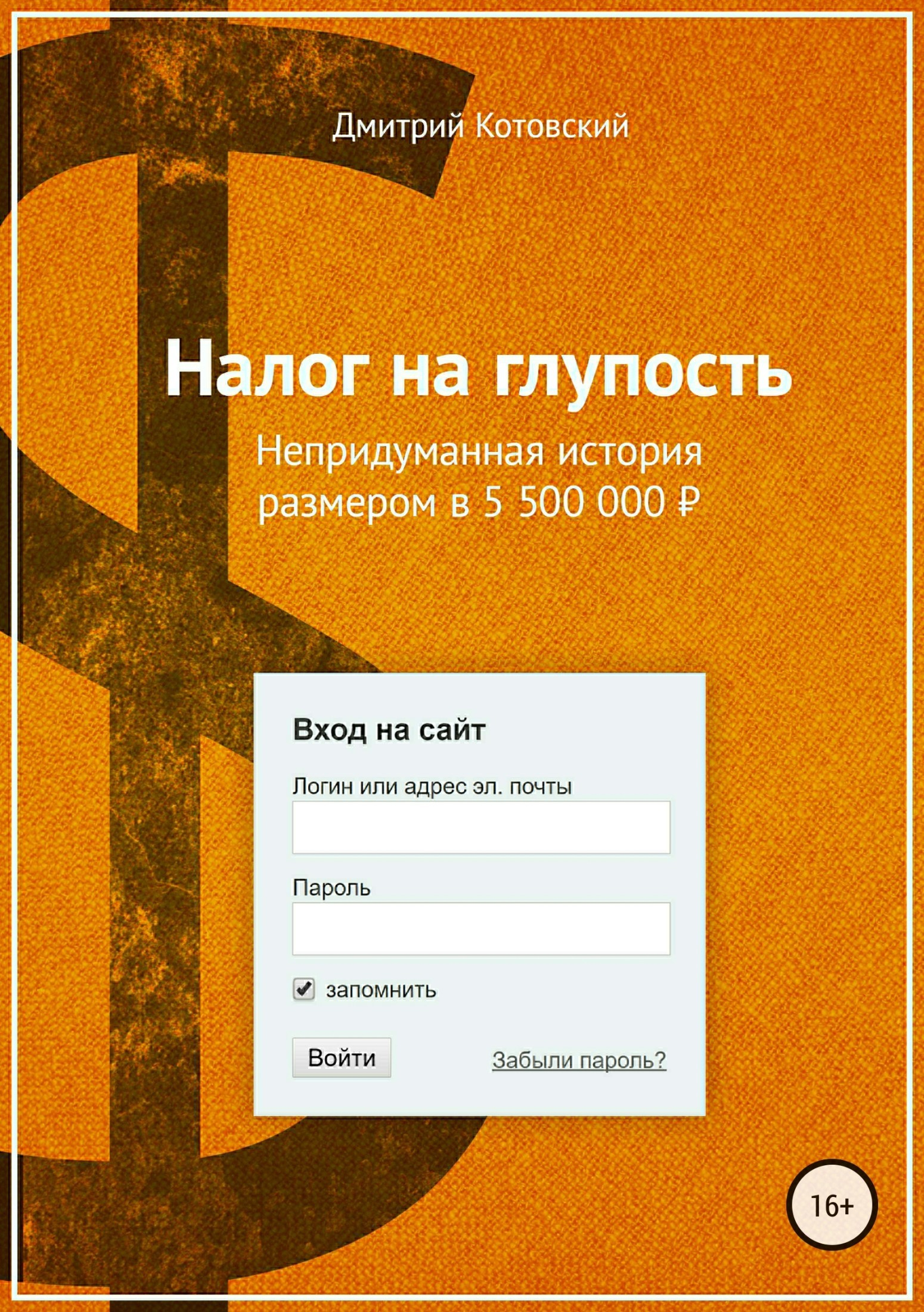 Дмитрий Котовский Налог на глупость какую машину до 300000 рублей в муроме