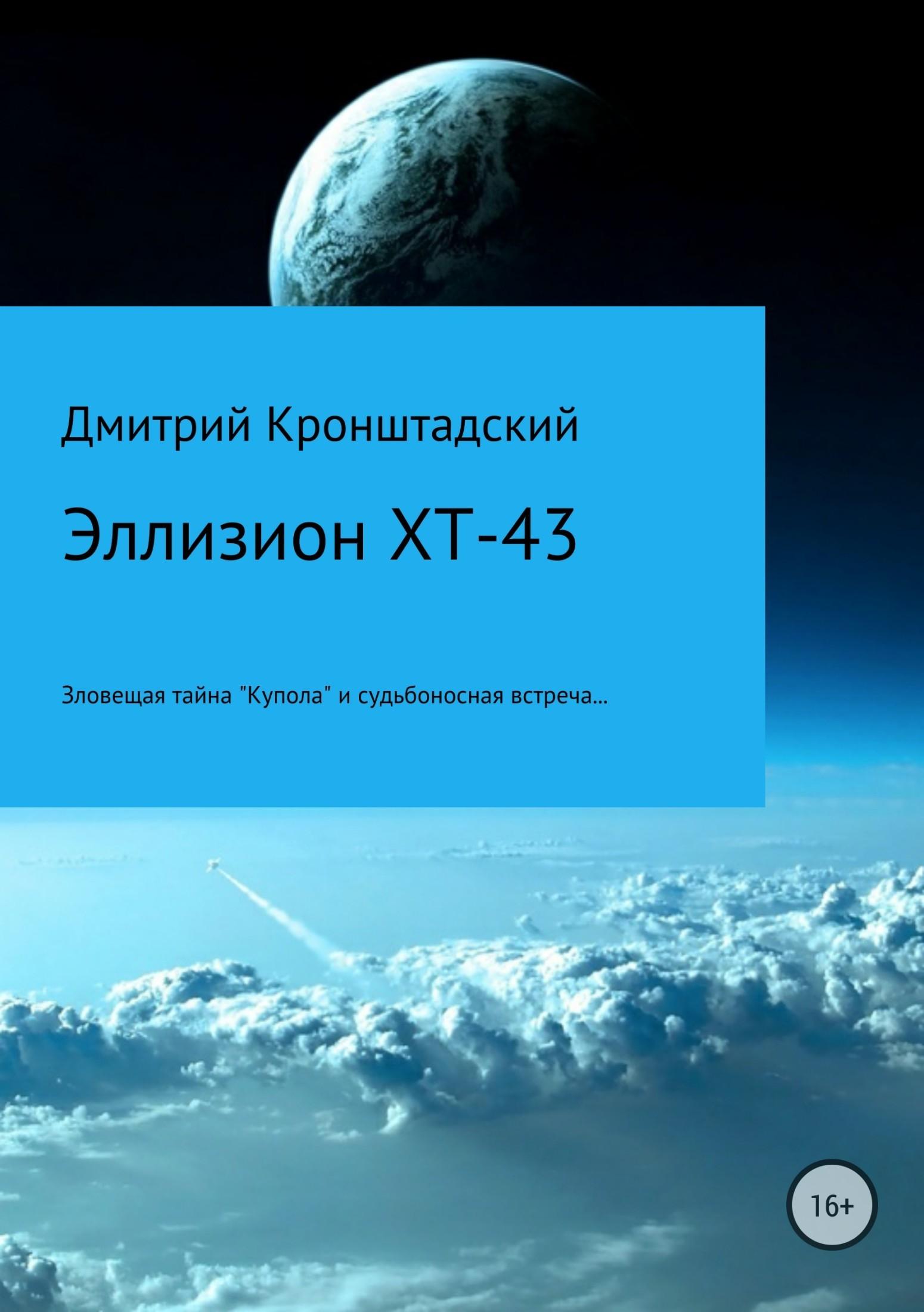 Эллизион XT-43