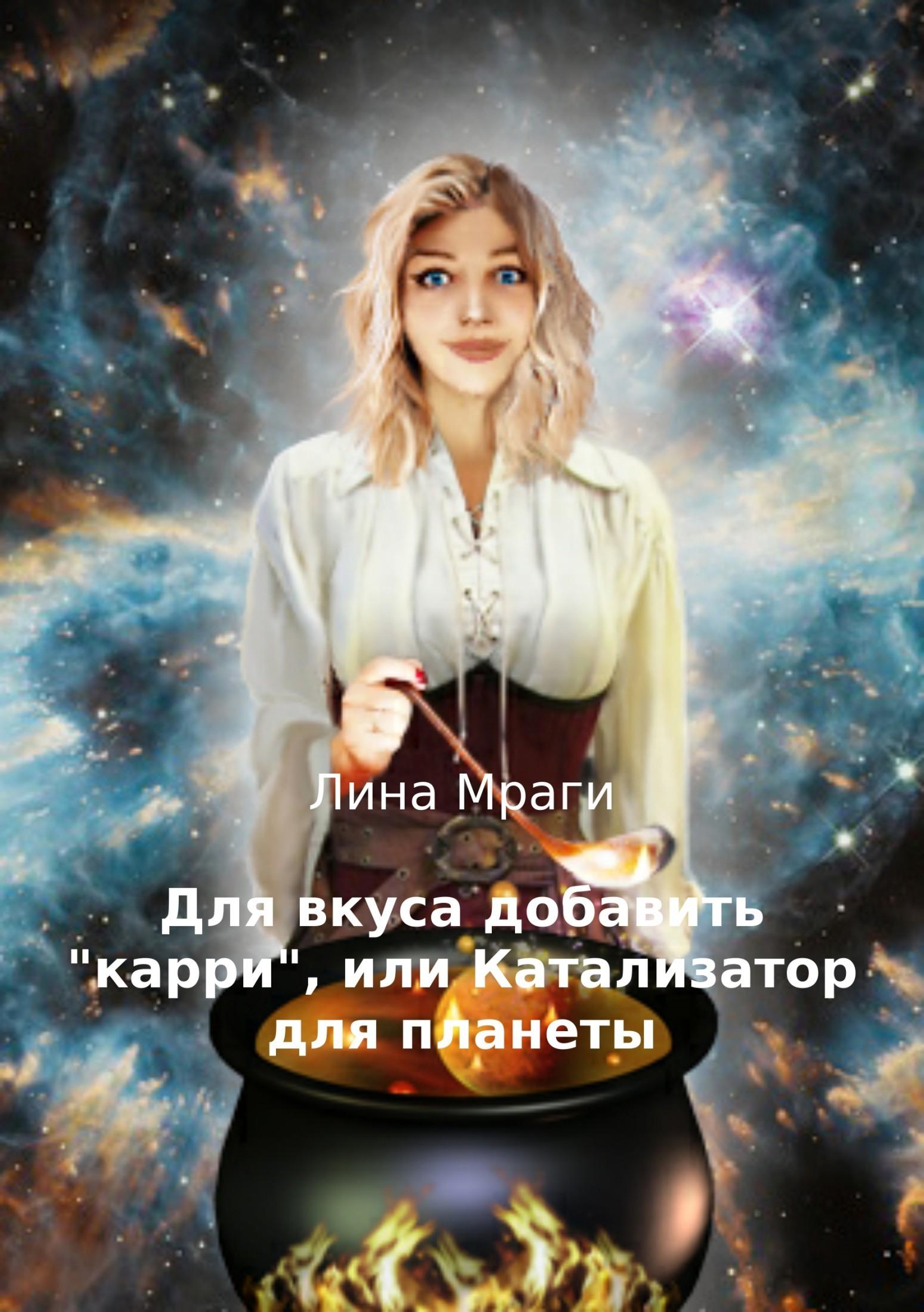 Лина Мраги бесплатно