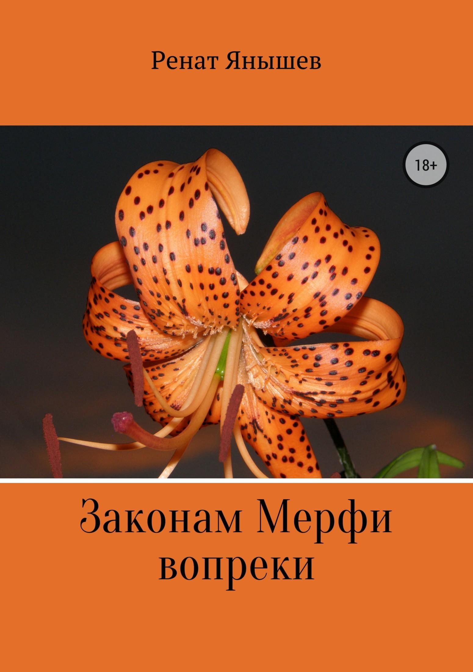 Ренат Янышев. Законам Мерфи вопреки
