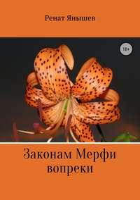 Ренат Янышев - Законам Мерфи вопреки