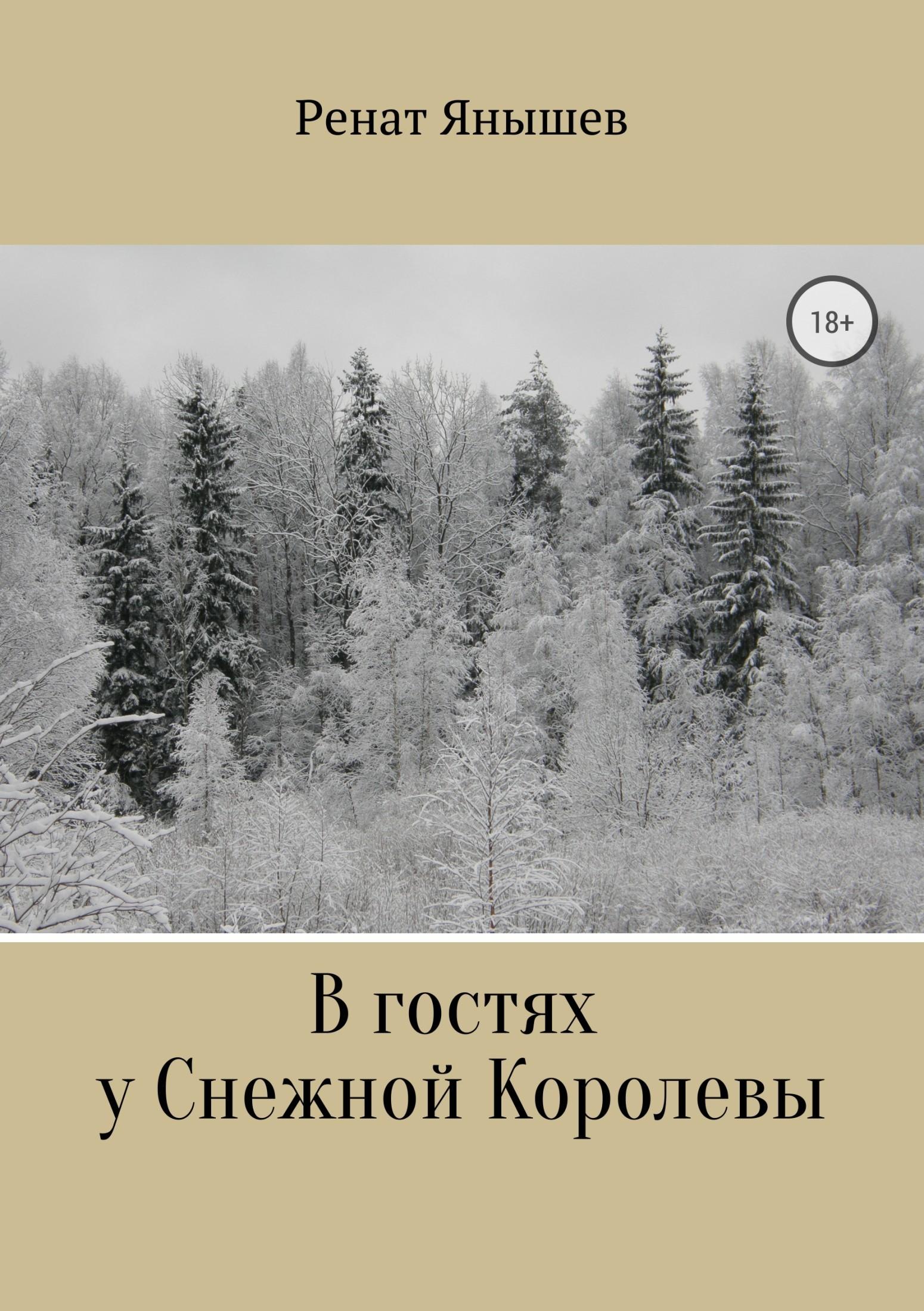 Ренат Янышев бесплатно
