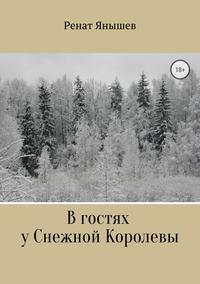 Ренат Янышев - В гостях у Снежной Королевы