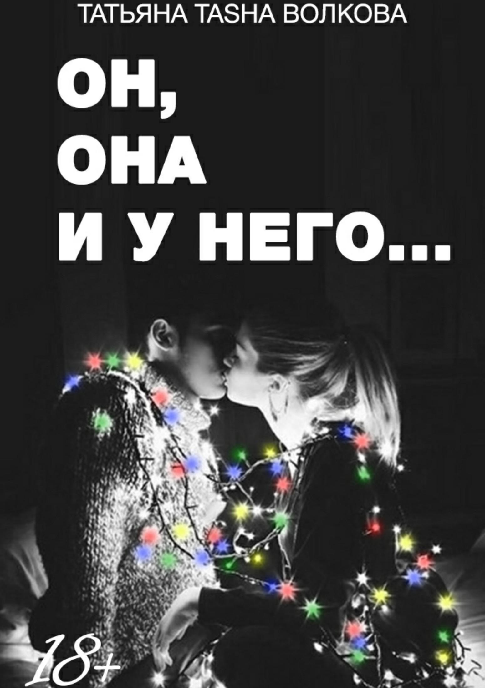 Он, она и у него…