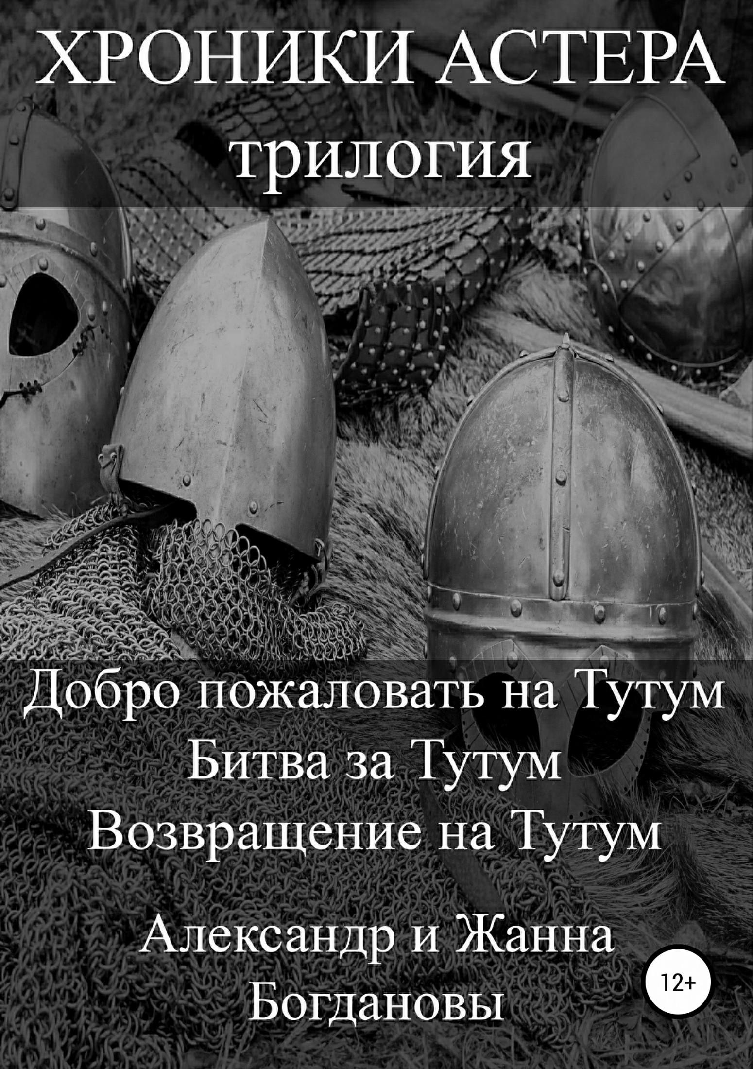 Александр и Жанна Богдановы Хроники Астера. Трилогия футболка фила