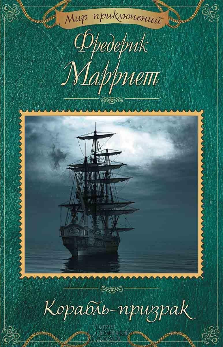 Обложка книги Корабль-призрак, автор Фредерик Марриет
