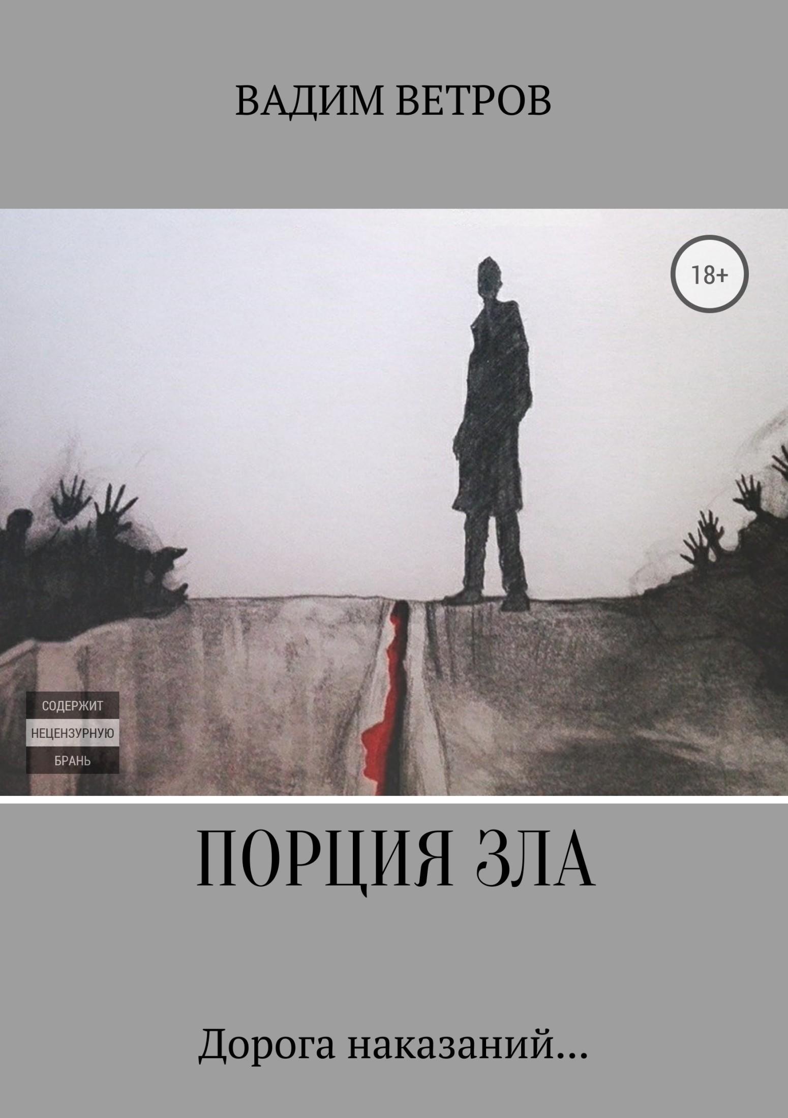 Вадим Юрьевич Ветров. Порция зла
