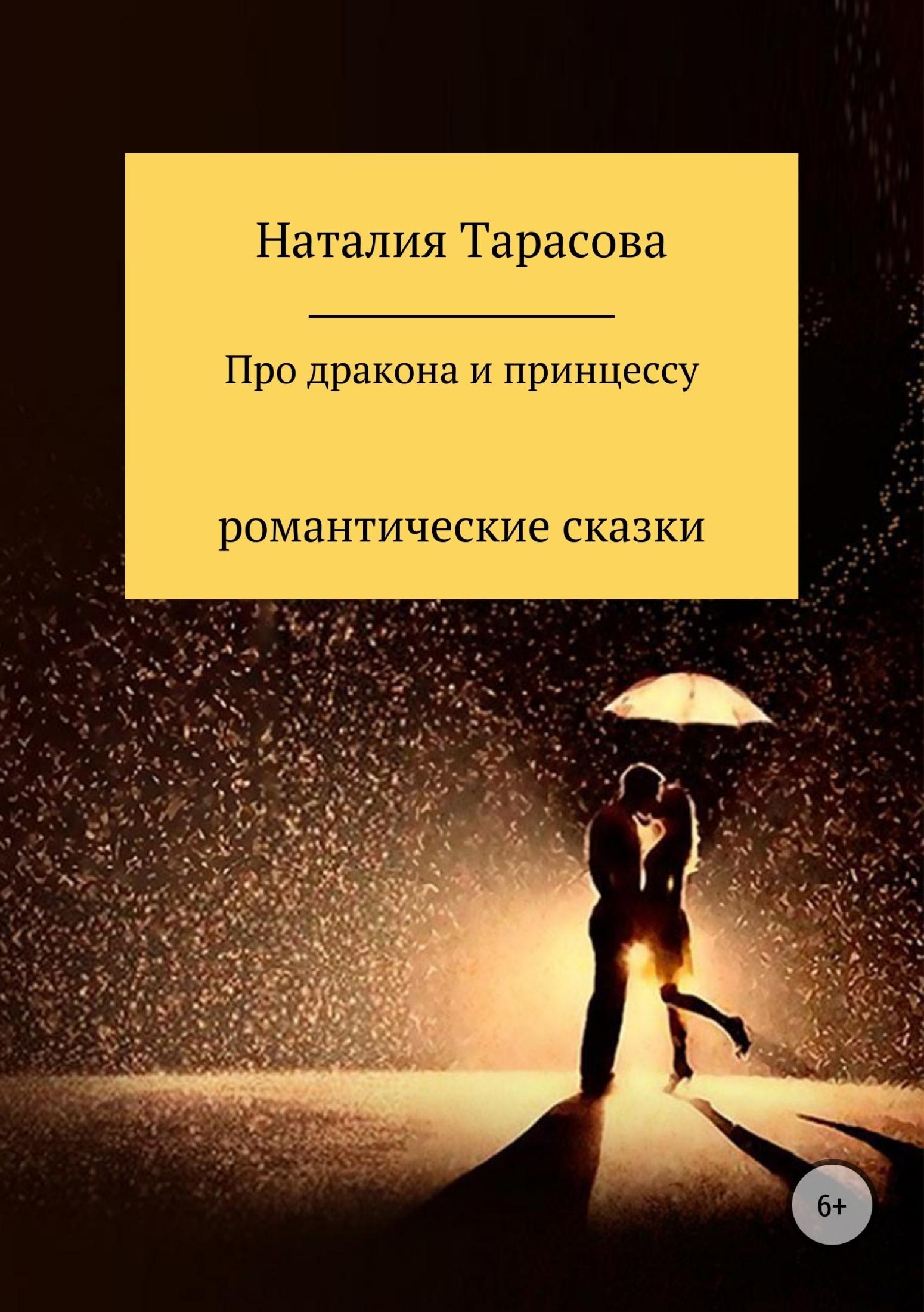 Наталия Тарасова - Про дракона и принцессу
