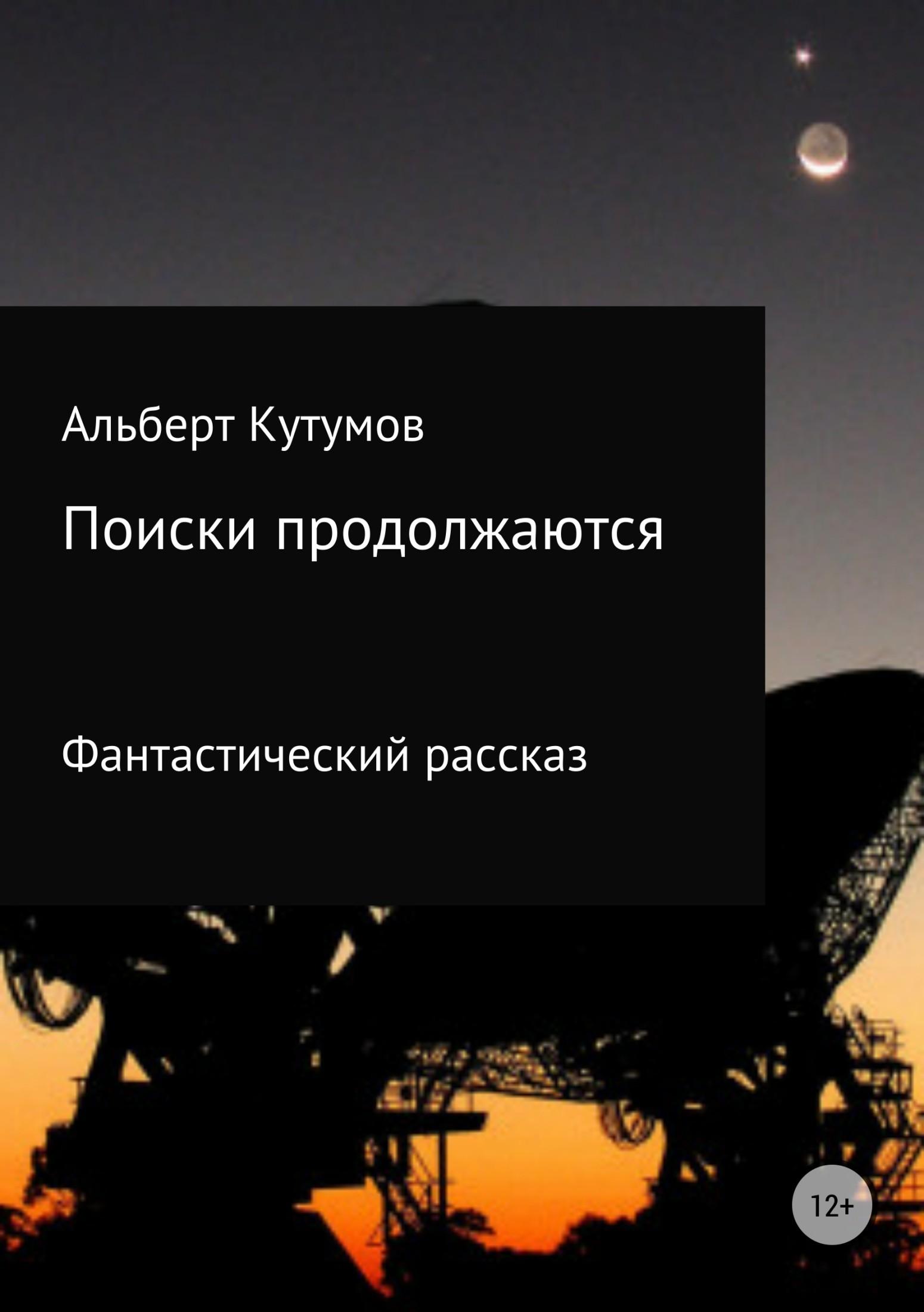Альберт Тимурович Кутумов бесплатно