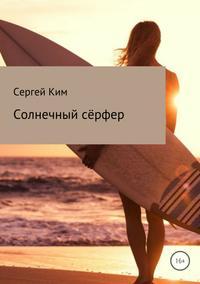 Сергей Анатольевич Ким - Солнечный сёрфер