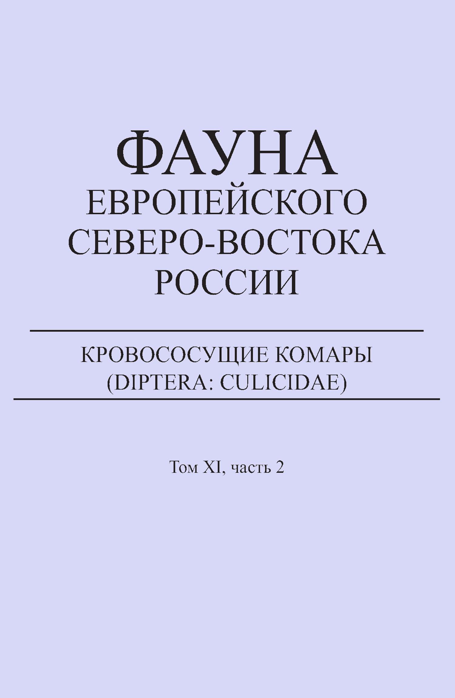 Е. В. Панюкова. Кровососущие комары (Diptera: Culicidae)