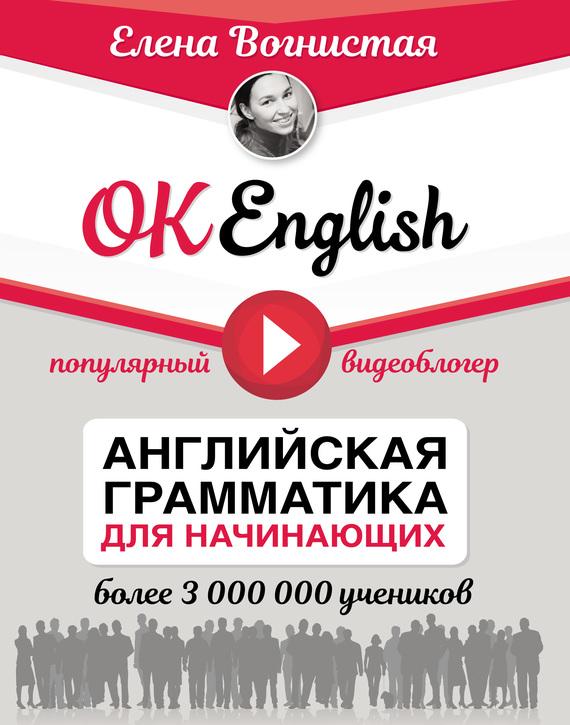 английский язык иллюстрированная грамматика скачать