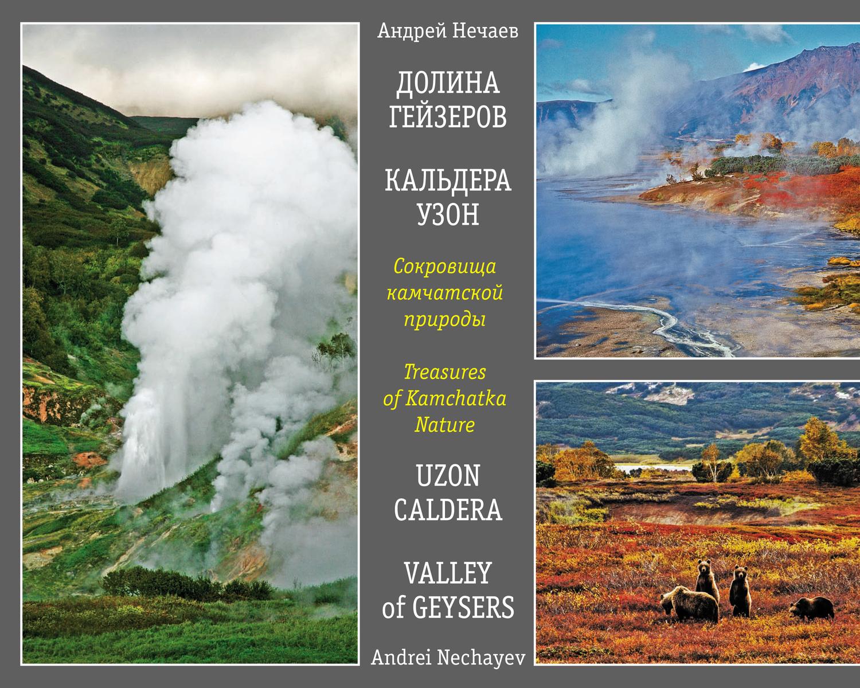 Сокровища камчатской природы. Долина Гейзеров. Кальдера Узон / Treasures of Kamchatka Nature. Valley of Geysers. Uzon Caldera