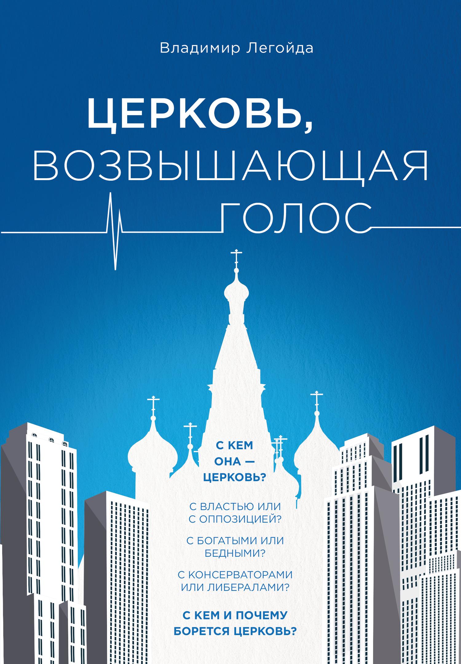 Владимир Легойда. Церковь, возвышающая голос