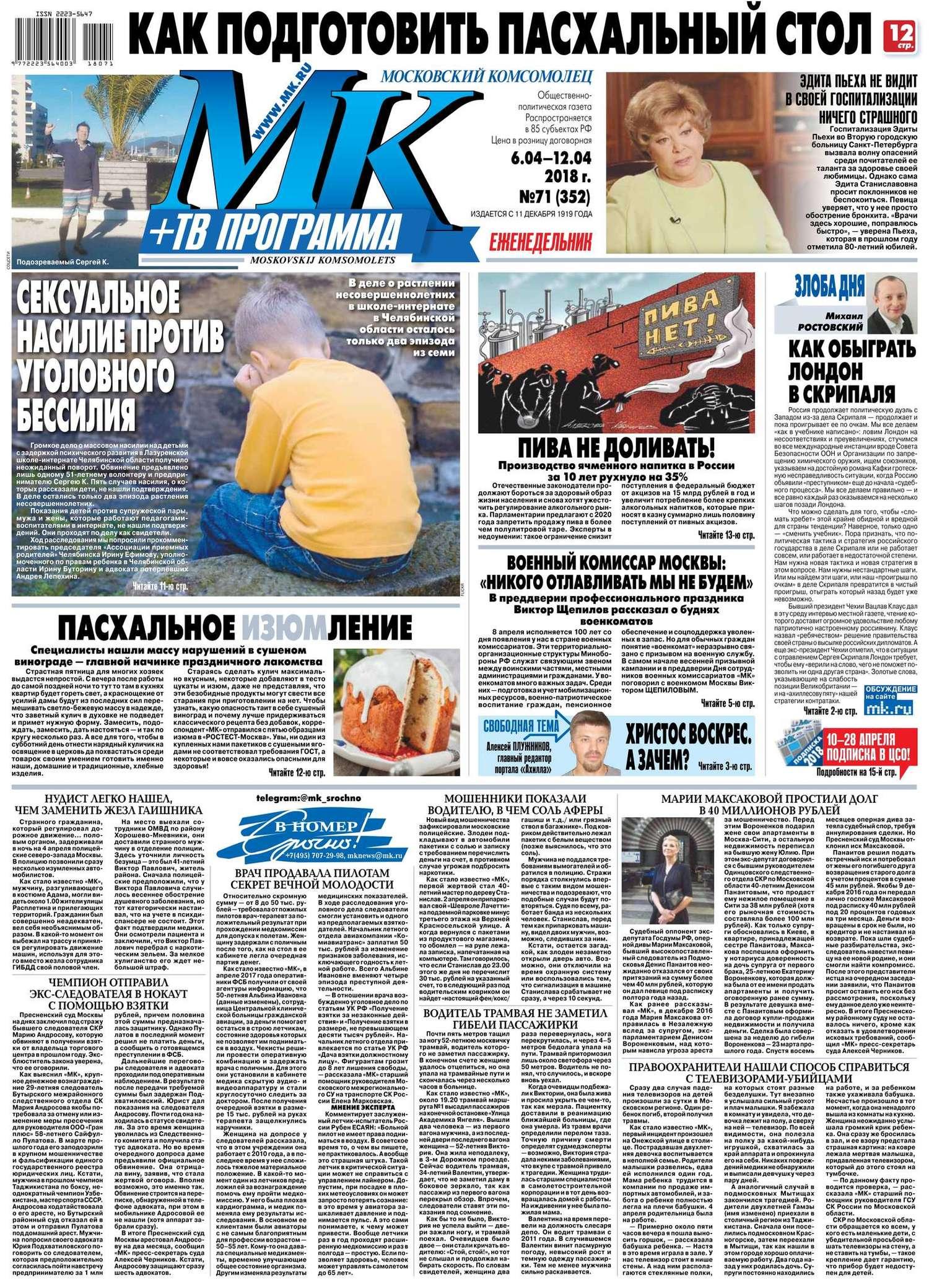 Редакция газеты МК Московский комсомолец. МК Московский Комсомолец 71-2018