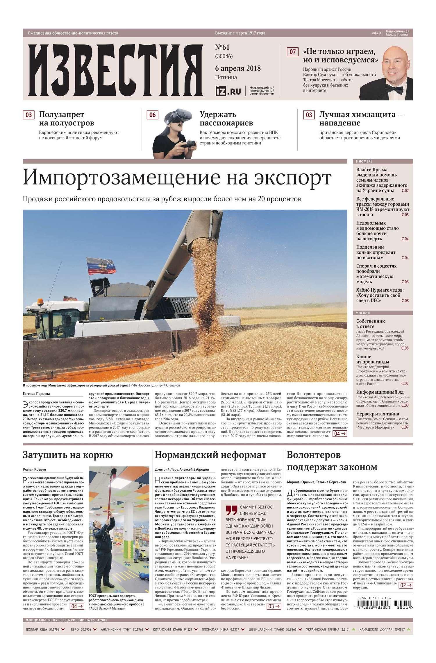 Редакция газеты Известия. Известия 61-2018