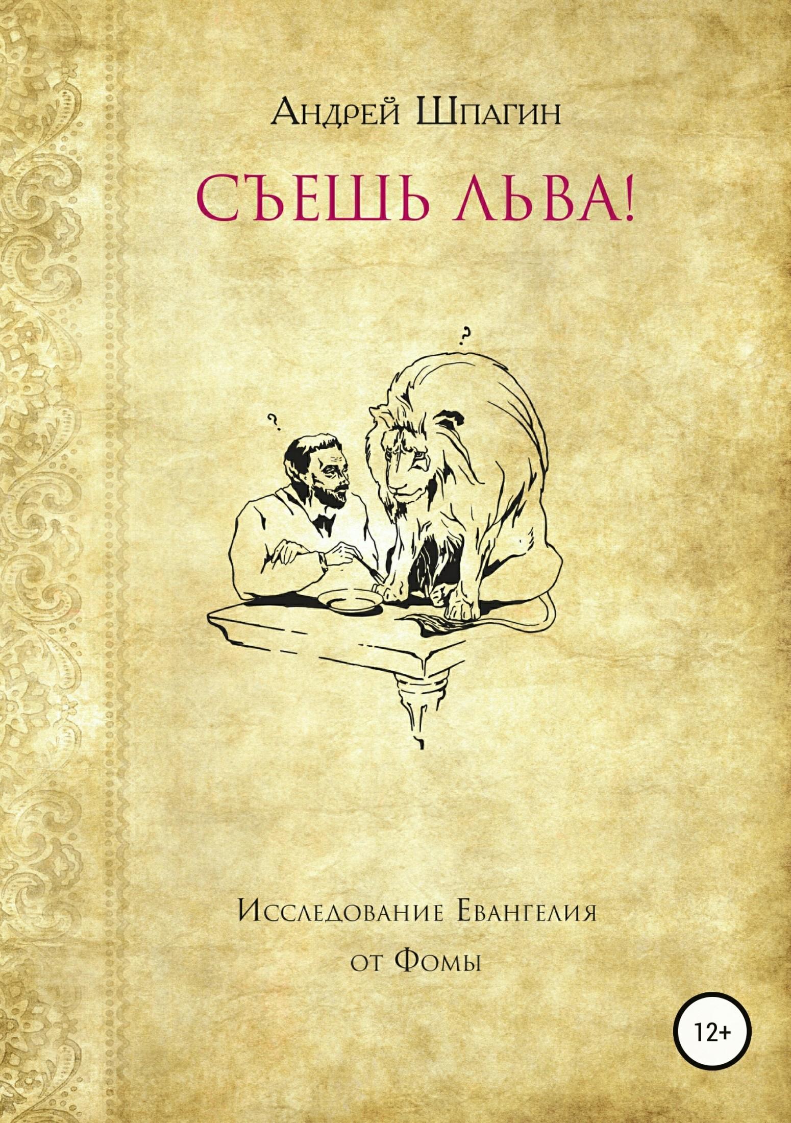 Андрей Владимирович Шпагин. Съешь льва! Исследование евангелия от Фомы