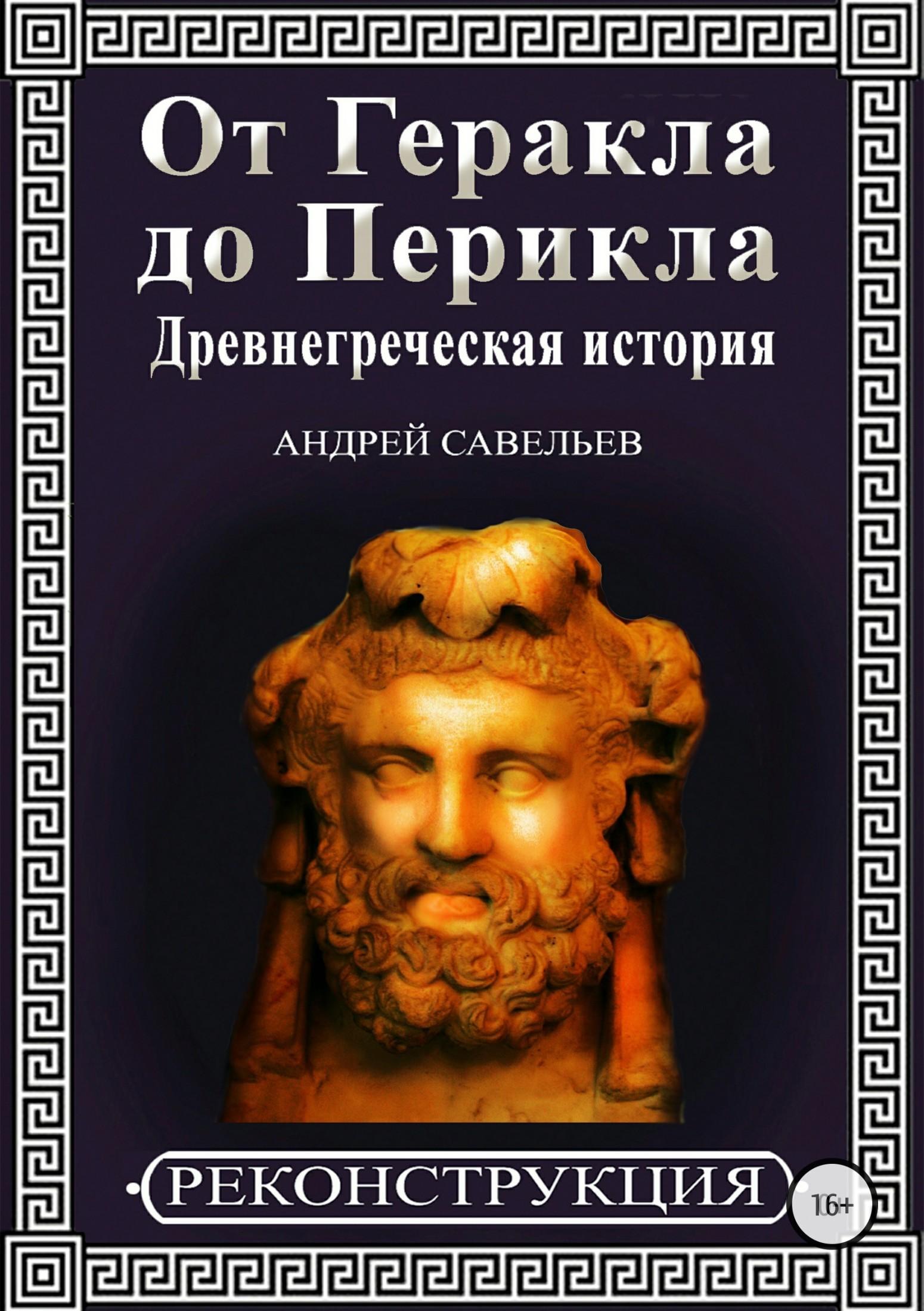 Андрей Николаевич Савельев. От Геракла до Перикла. Древнегреческая история