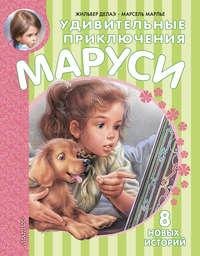Жильбер Делаэ - Удивительные приключения Маруси (сборник)