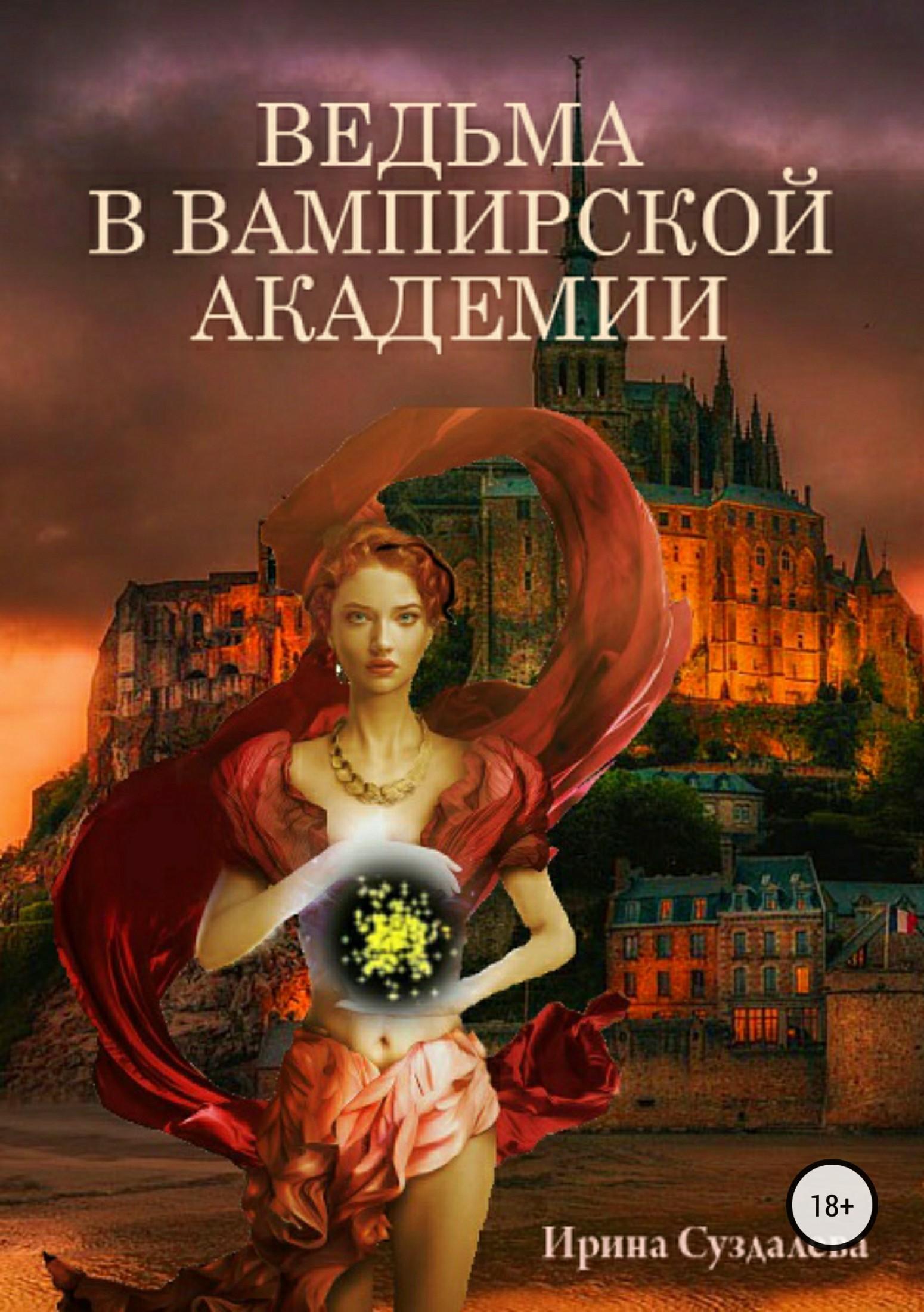 Ирина Суздалева - Ведьма в вампирской академии