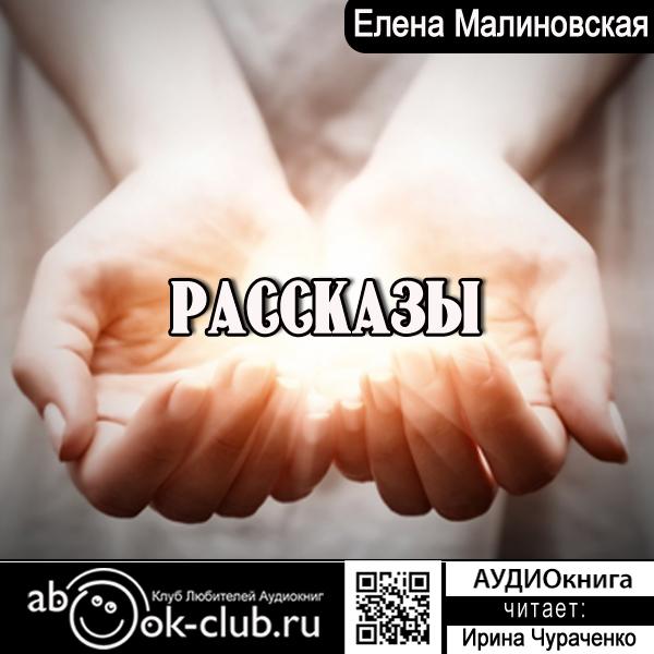 Елена Малиновская. Рассказы