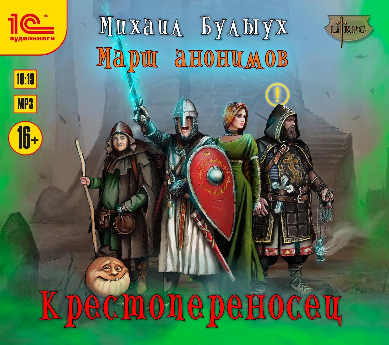 Михаил Булыух бесплатно