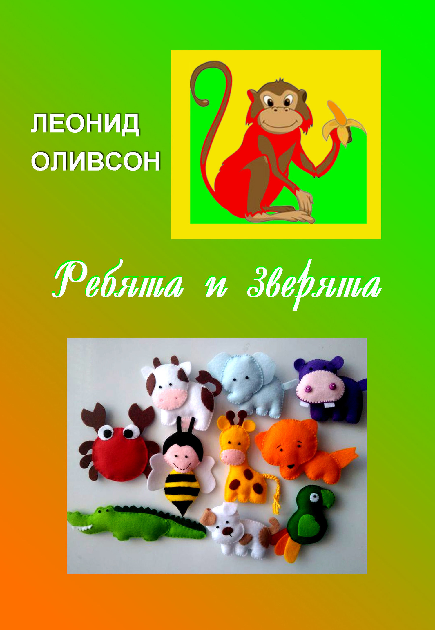 Леонид Оливсон. Ребята и зверята. Стихи для детей и о детях
