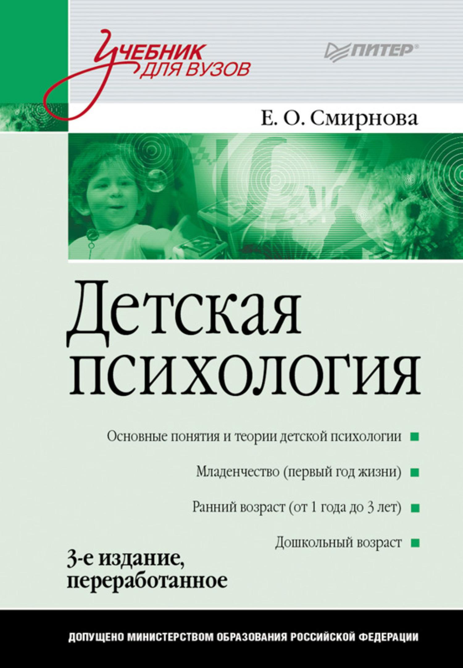 Елена Смирнова - Детская психология. Учебник для вузов