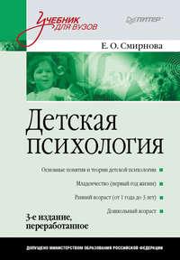 Елена Олеговна Смирнова - Детская психология. Учебник для вузов