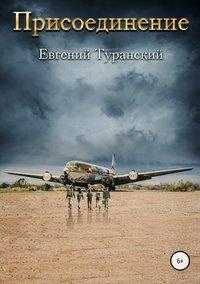 Евгений С Туранский - Присоединение