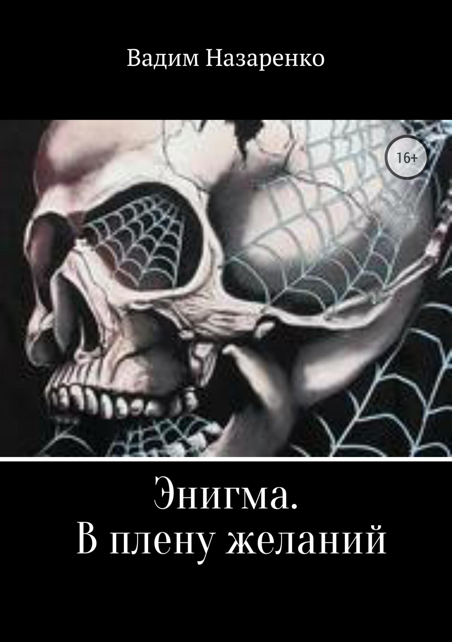 Вадим Викторович Назаренко. Энигма. В плену желаний