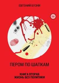 Евгений Николаевич Бузни - Пером по шапкам. Книга вторая. Жизнь без политики
