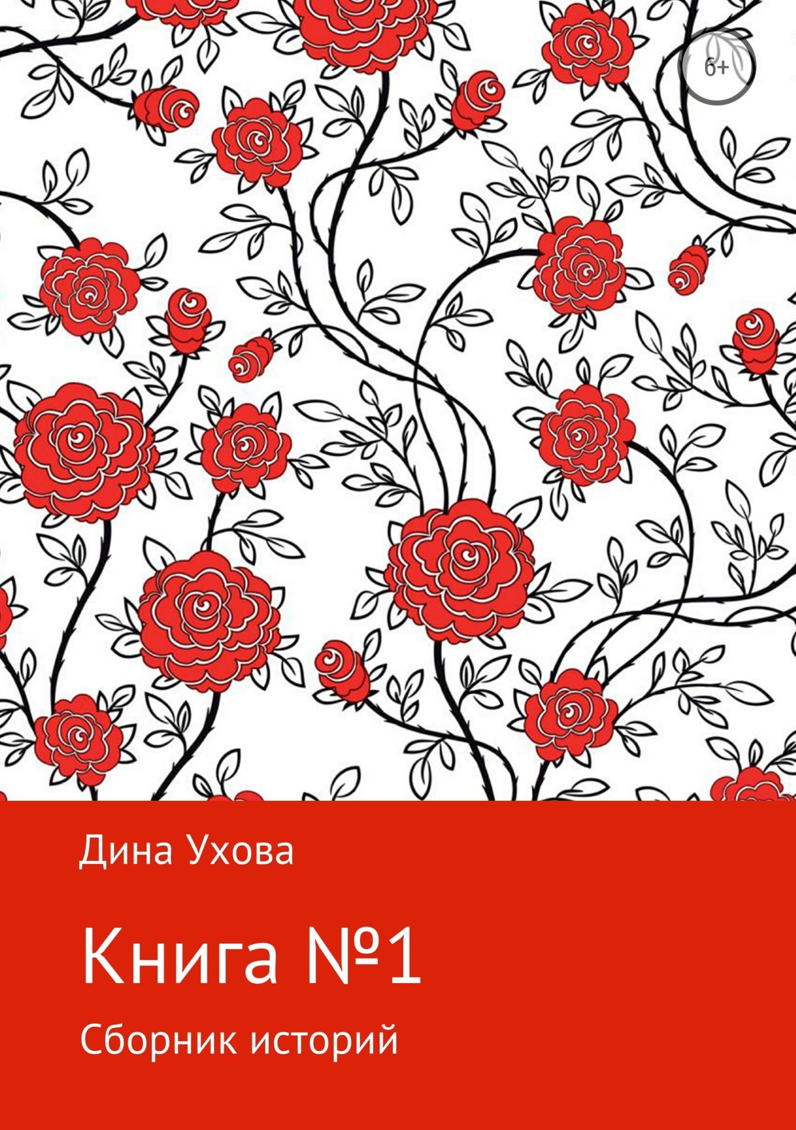 Дина Игоревна Ухова Книга №1