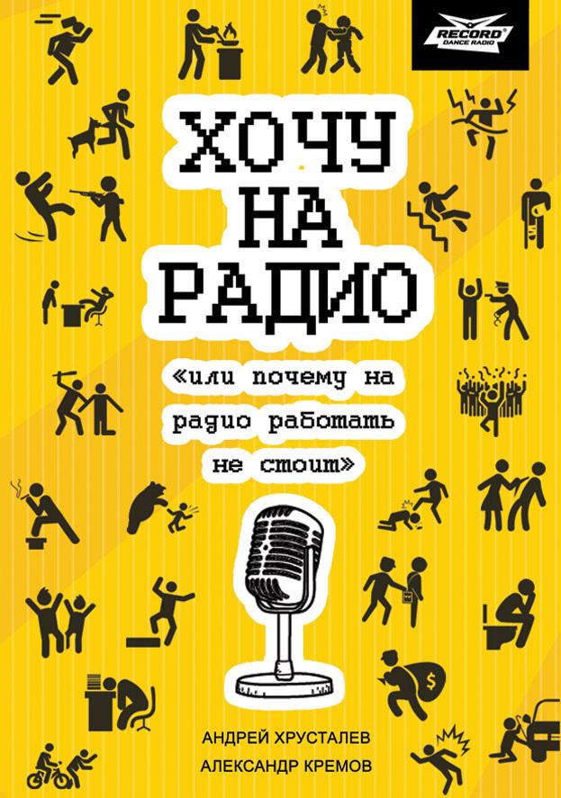 Александр Кремов Хочу на радио «или почему на радио работать не стоит» комерс тем кто не дожил