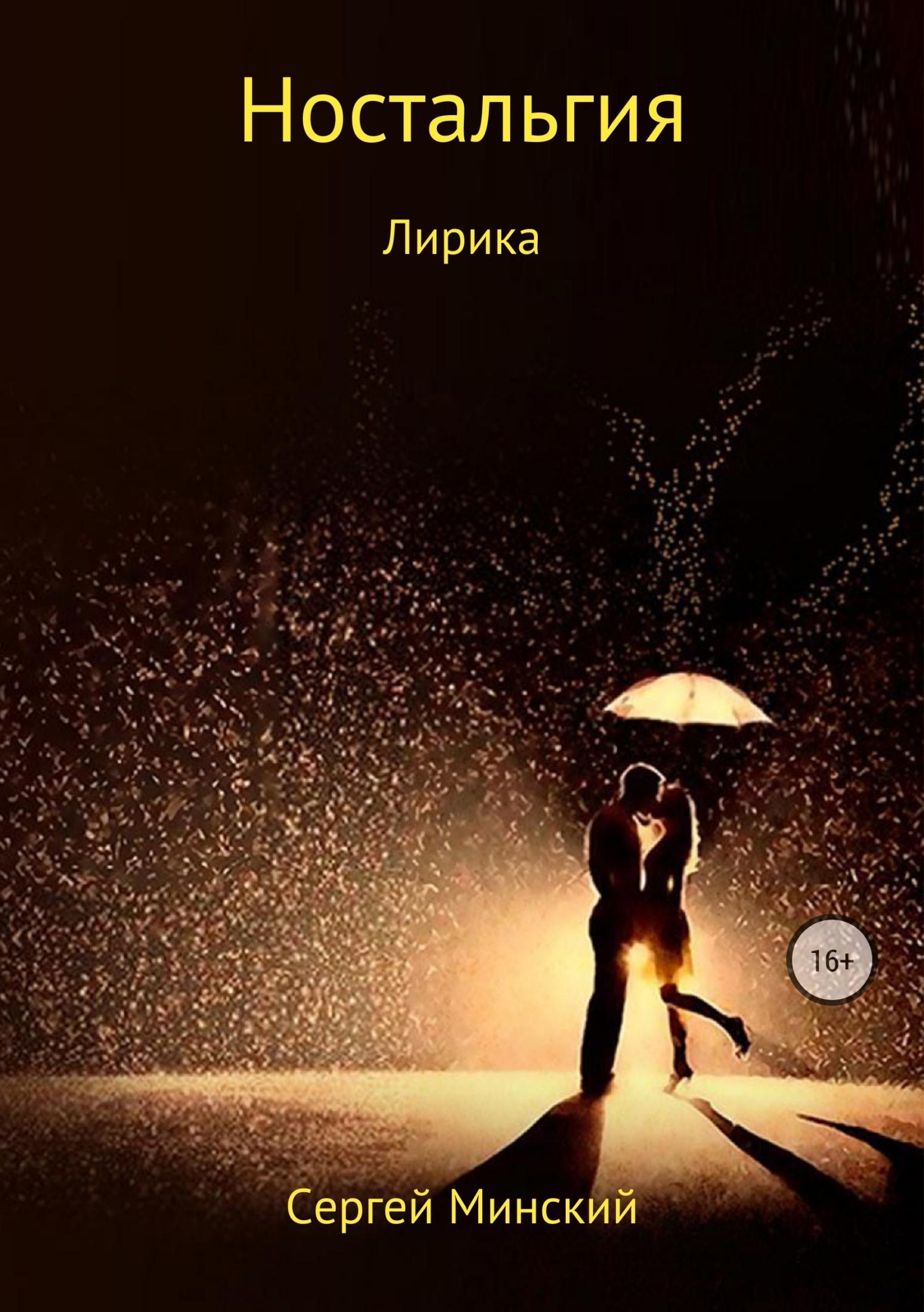 Сергей Алексеевич Минский Ностальгия наталья петровна беляева ерух струны души