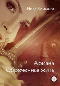 Ника Климова - Ариана. Обреченная жить