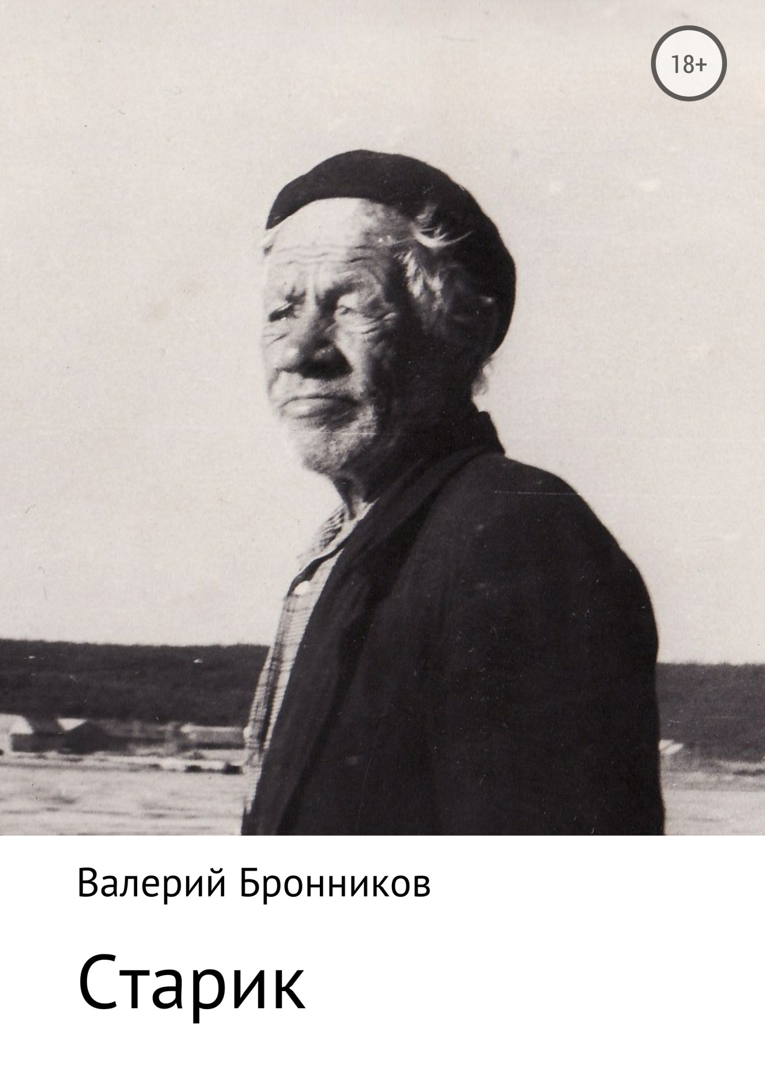 Валерий Викторович Бронников Старик валерий мирошников жизнь и